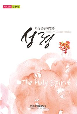 Family Community 2015:The Holy Spirit, Student's book