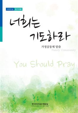Family Community 2016:You Should Pray, Student's book