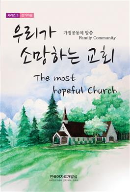 "Family Community 2017: ""The Most Hopeful Church"""