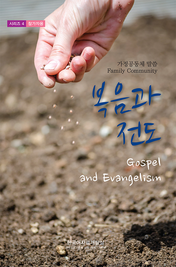 Family Community 2018: Gospel and Evangelism, Student's book