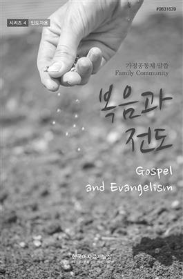 "Family Community 2018: ""Gospel and Evangelism"""