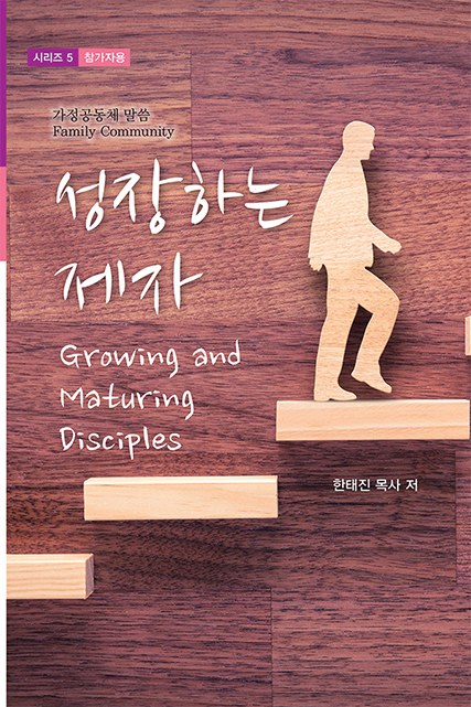 Family Community 2019: Growing and Maturing Disciples, Student's book