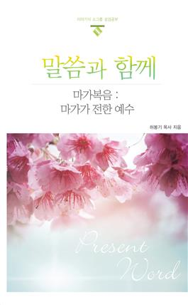 KOREAN PRESENT WORD STUDENT GUIDE