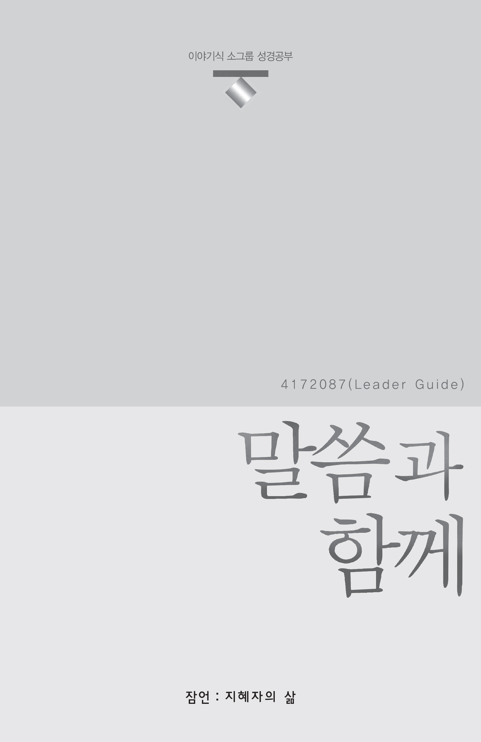 Korean Present Word, Leader's Guide