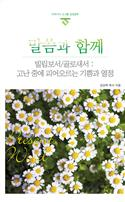 Korean Present Word, Student's Book