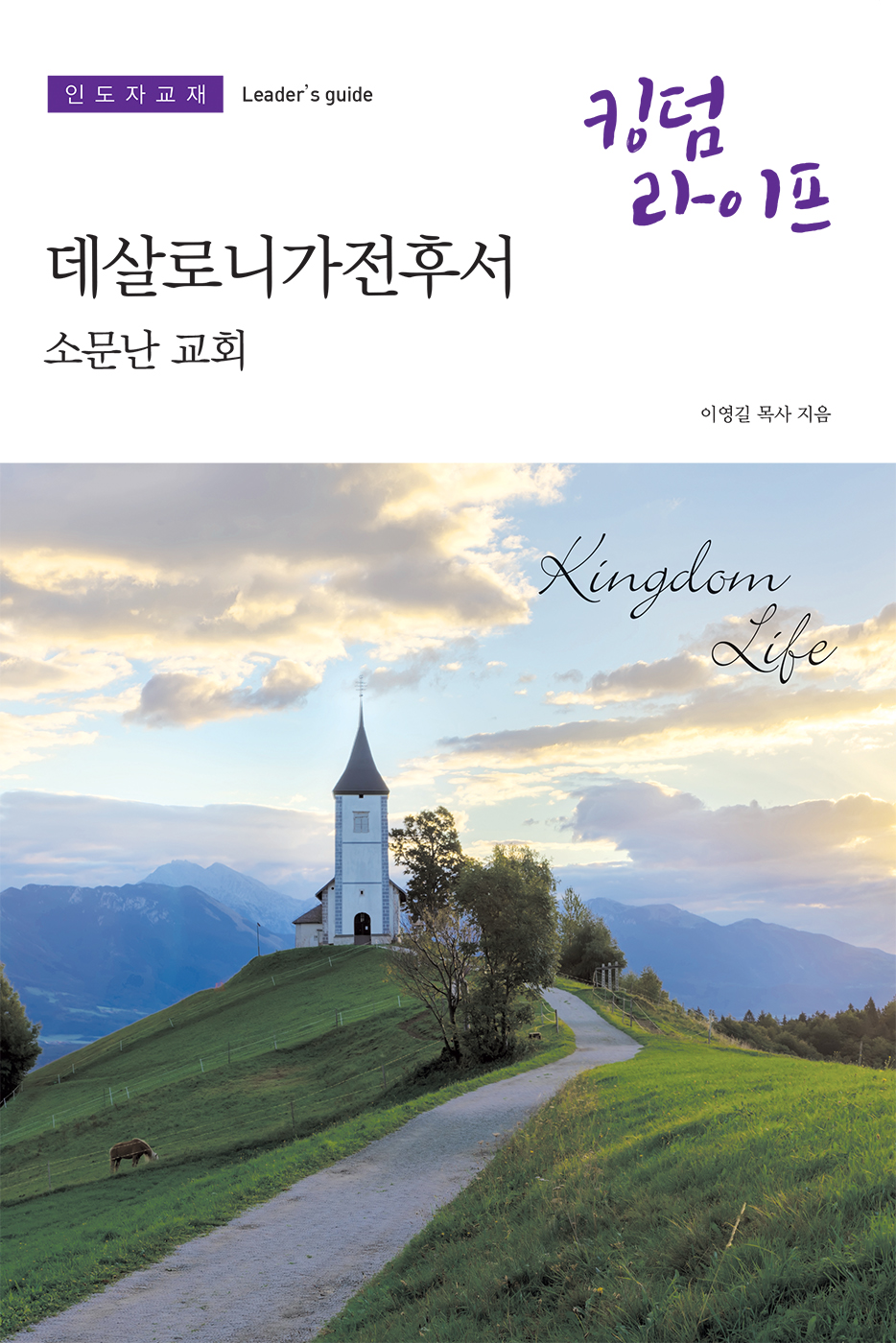 Korean Kingdom Life, Leader's Guide Fall 2019