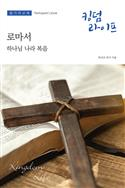 Korean Kingdom Life, Student's Book Spring 2020