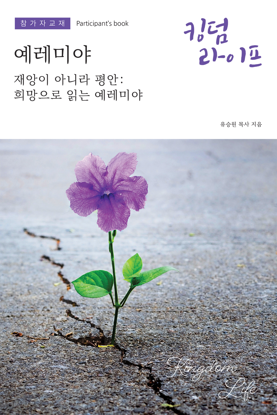 Korean Kingdom Life, Participant's Book