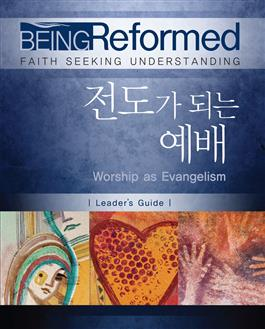 Korean Being Reformed: Worship as Evangelism, Leader's Guide