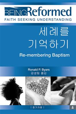 Korean Being Reformed: Re-membering Baptism, Participant's Book