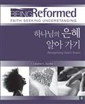 Korean Being Reformed: Recognizing God's Grace, Leader's Guide