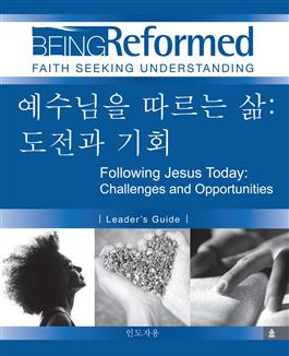 Korean Being Reformed: Following Jesus Today: Challenges and Opportunities