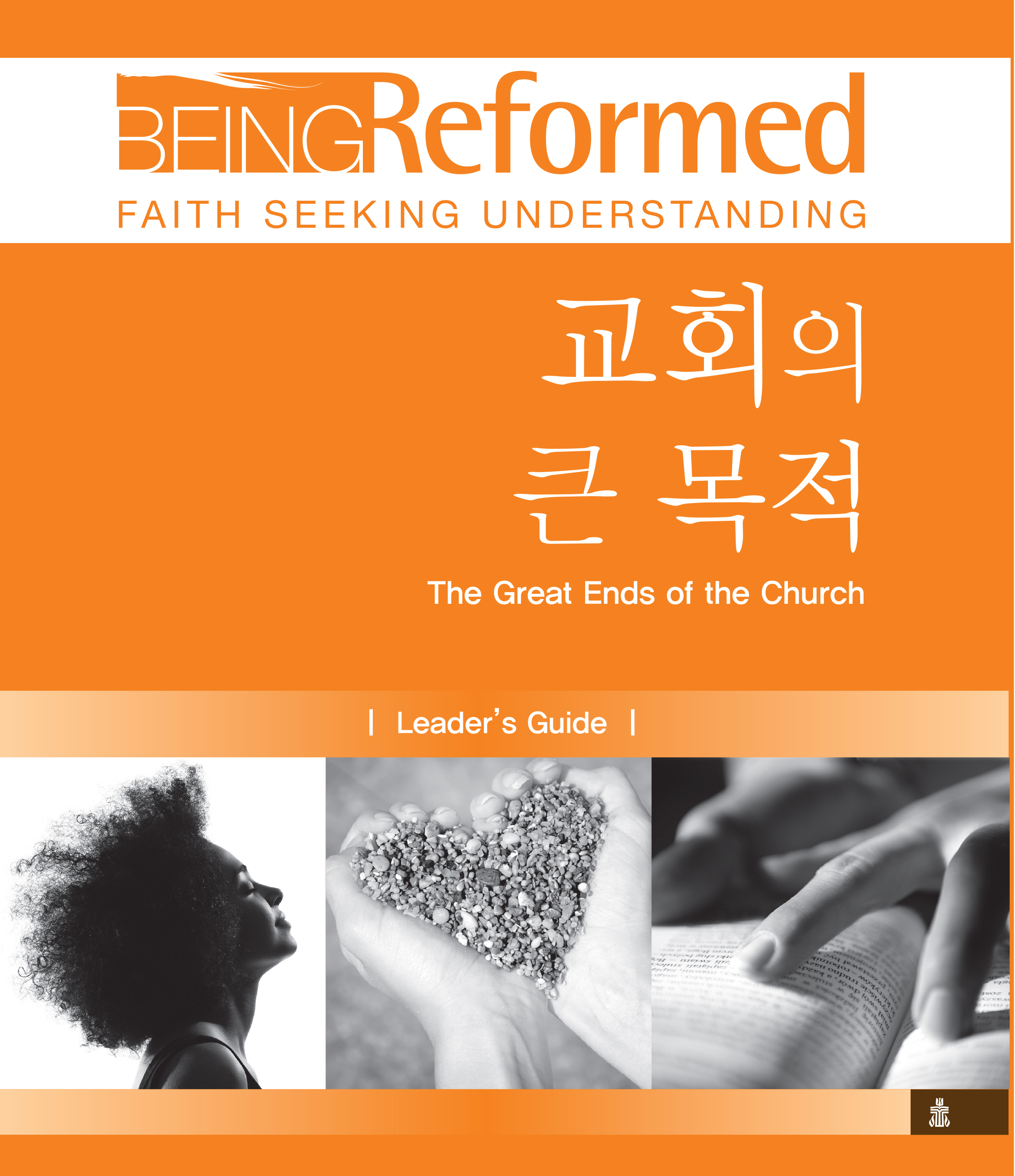 Korean Being Reformed: The Great Ends of the Church, Leader's Guide