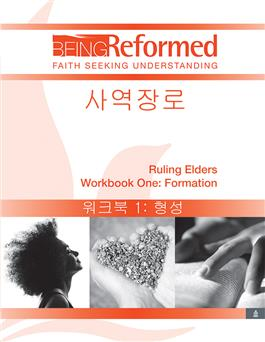 Korean Ruling Elders: Workbook One: Formation