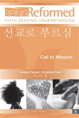 Korean Call to Mission, Participant's Guide