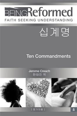 Korean Ten Commandments, Leader's Guide