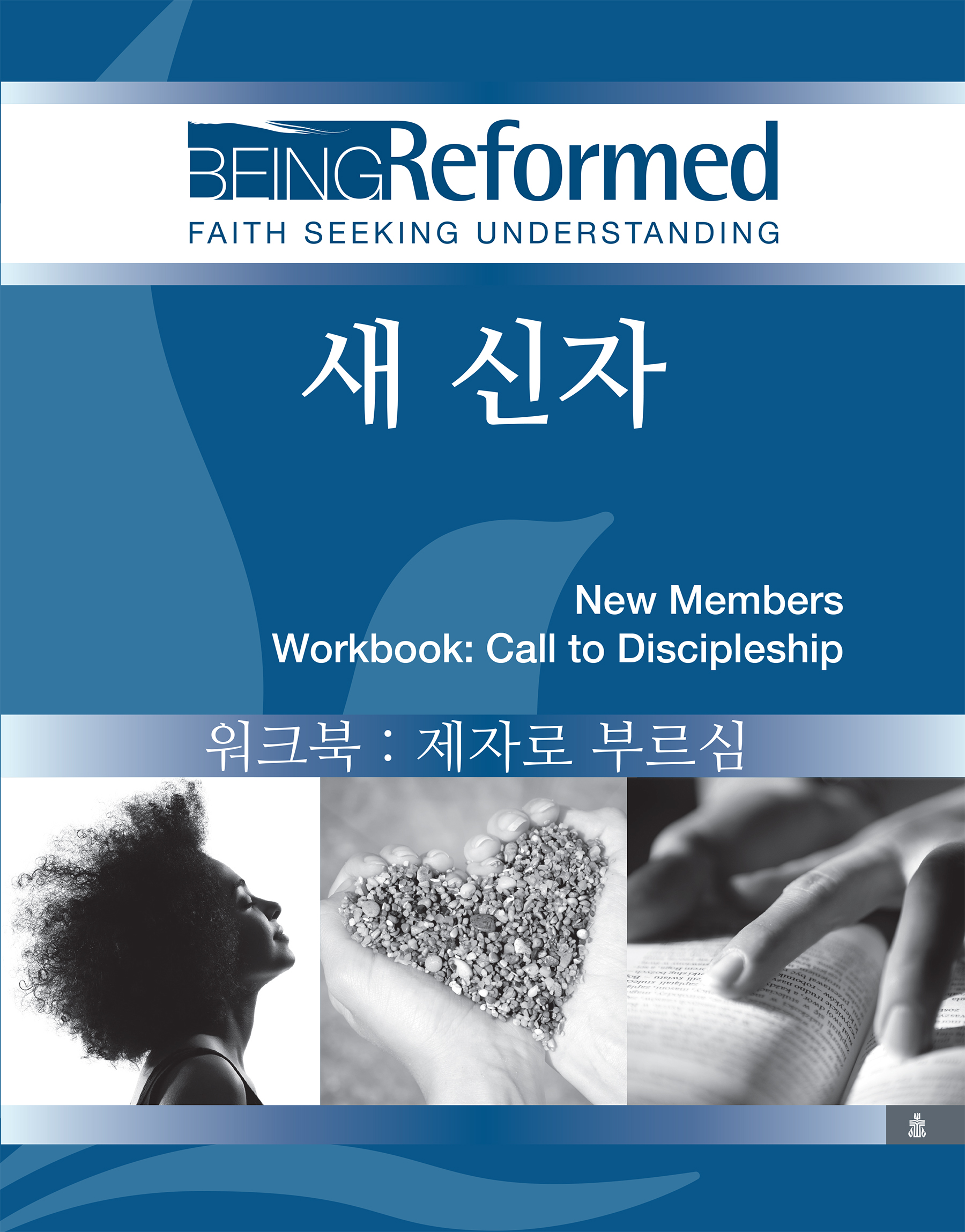 KOREAN NEW MEMBERS WORKBOOK: CALL TO DISCIPLE