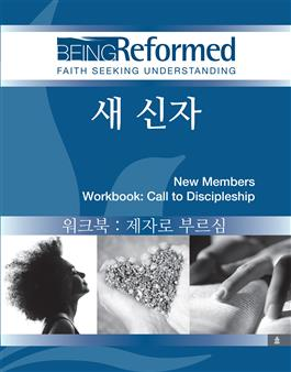 KOREAN NEW MEMBERS WORKBOOK: CALL TO DISCIPLESHIP