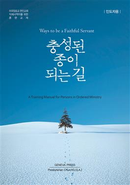 Ways To Be a Faithful Servant, Leader's Guide, Korean
