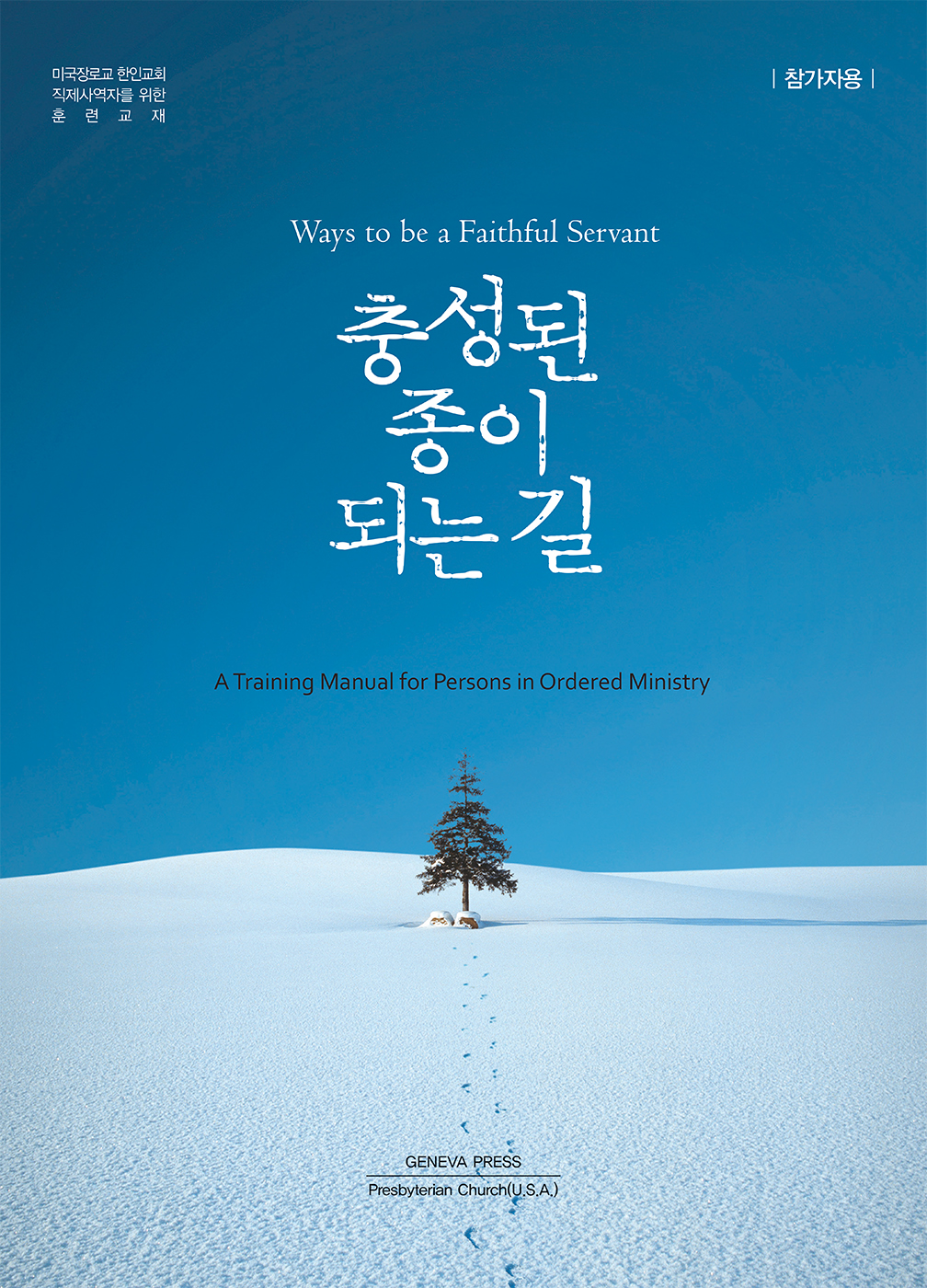 Ways To Be a Faithful Servant, Participant's Book (Revised), Korean