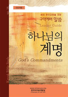 Kuyuk 16 (2014 Monthly Bible Study) - Leader's Guide