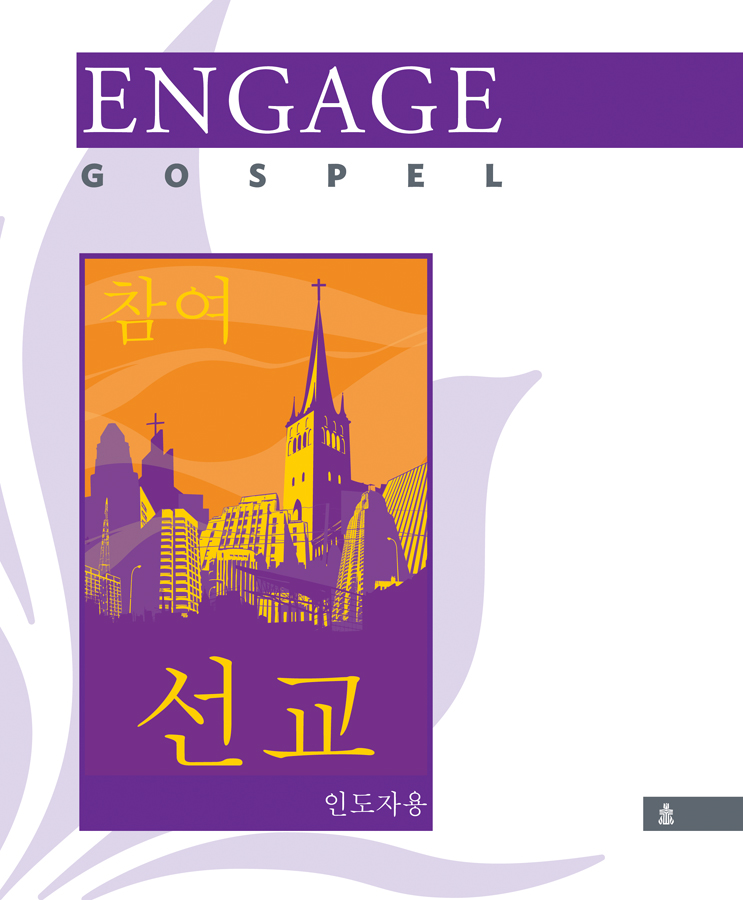 Korean Engage: Gospel, Leader's Guide