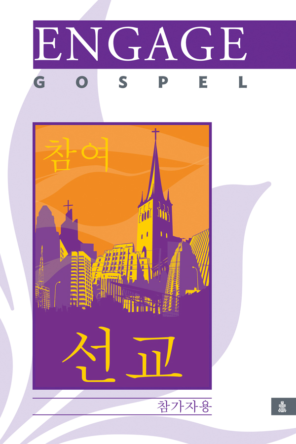 Korean Engage: Gospel, Participant's Book