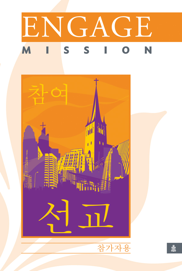 Korean Engage: Mission, Participant's Book