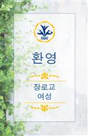 Welcome PW Garden Banner, Korean