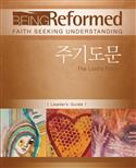 Korean Being Reformed: The Lord's Prayer, Leader's Guide