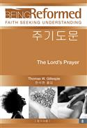 Korean Being Reformed: The Lord's Prayer, Participant's Book