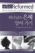 Korean Being Reformed: Recognizing God's Grace, Participant's Book