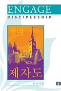 Korean Engage: Discipleship, Participant's Book